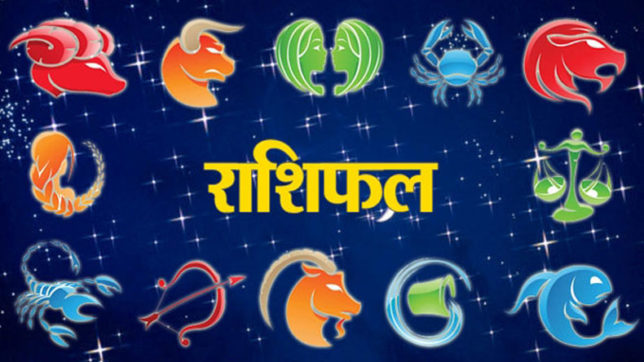 horoscope-today-19-october-2019